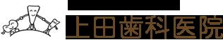 11月のお知らせ|下総中山の歯医者「上田歯科医院」